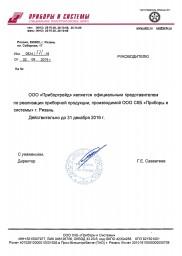 Дилер СКБ Приборы и Системы