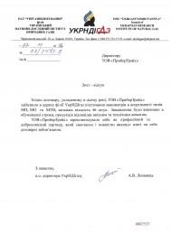 УкрНДИгаз